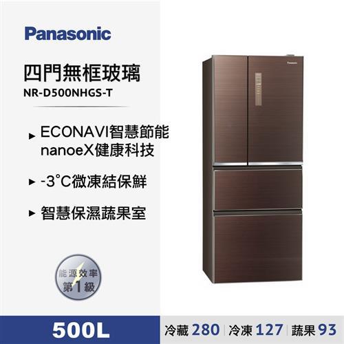 Panasonic500L四門無框玻璃變頻冰箱棕  NR-D500NHGS-T