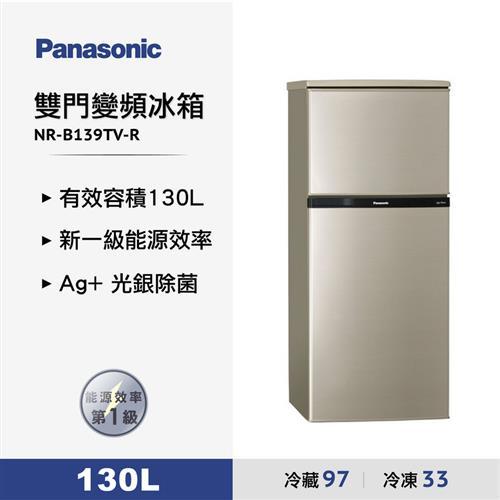 Panasonic130L變頻冰箱  NR-B139TV-R