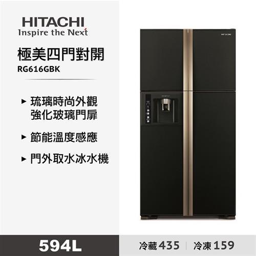 日立594L極美四門對開冰箱  RG616GBK