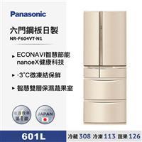 Panasonic601L六門鋼板日製冰箱香檳金  NR-F604VT-N1