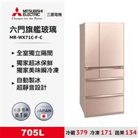 三菱705L六門玻璃旗艦日製冰箱杏  MR-WX71C-F-C