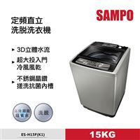 聲寶15KG經典系列直立式洗衣機  ES-H15F(K1)
