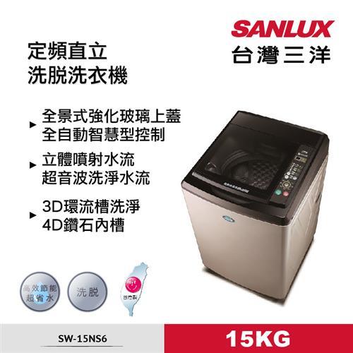 台灣三洋15KG超音波洗衣機  SW-15NS6