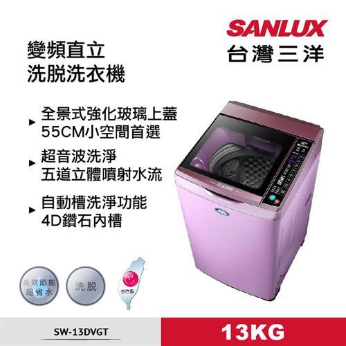 三洋13KG SW13DVGT直流變頻洗衣機-紫  SW-13DVGT