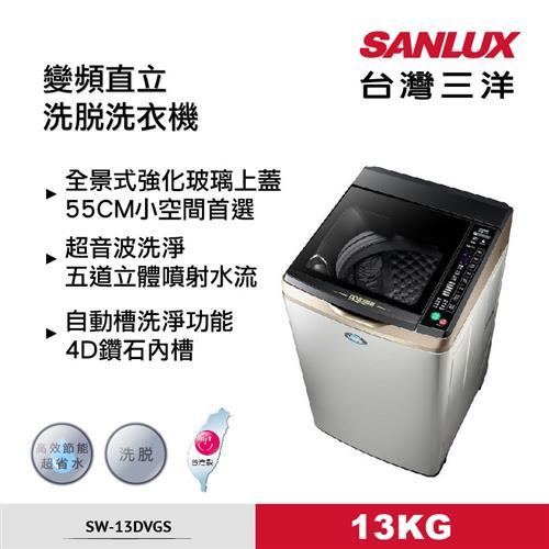 台灣三洋13KG不鏽鋼變頻洗衣機  SW-13DVGS