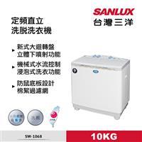 台灣三洋10KG雙槽洗衣機  SW-1068