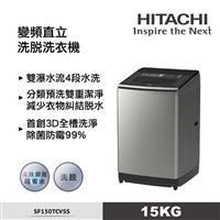 日立泰製15KG 變頻洗衣機  SF150TCVSS