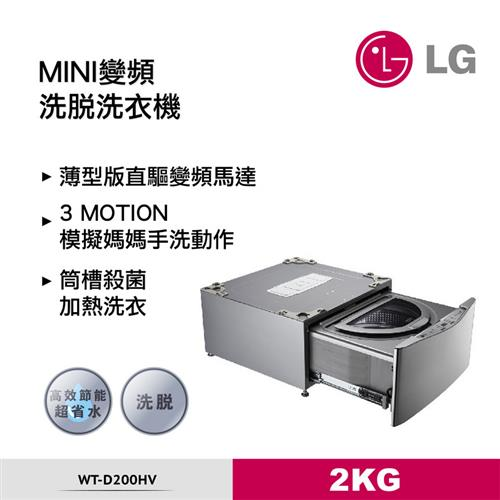 LG 2KG MINI變頻洗衣機-銀  WT-D200HV