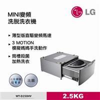 LG 2.5KG MINI變頻洗衣機-銀  WT-D250HV