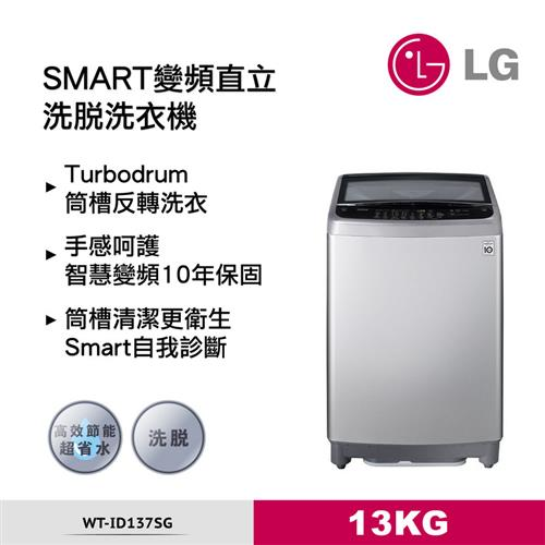 LG 13KG SMART變頻洗衣機  WT-ID137SG