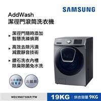 SAMSUNG 19KG 潔徑門洗脫烘滾筒洗衣機  WD19N8750KP/TW