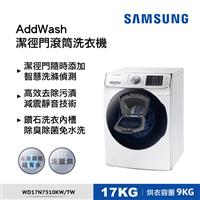 【福利品R1】 SAMSUNG 17KG 潔徑門洗脫烘滾筒洗衣機  WD17N7510KW/TW