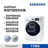 SAMSUNG 17KG 潔徑門洗脫滾筒洗衣機  WF17N7510KW/TW