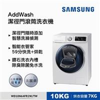 SAMSUNG 10KG 潔徑門洗脫烘滾筒洗衣機  WD10N64FR2W/TW