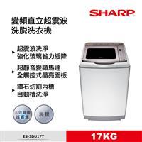 SHARP 17KG超震波變頻洗衣機  ES-SDU17T
