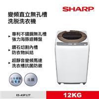 SHARP 12KG無孔槽洗衣機  ES-ASF12T