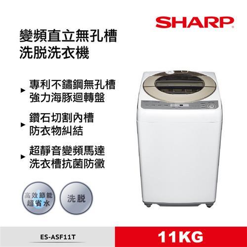 SHARP 11KG無孔槽洗衣機  ES-ASF11T