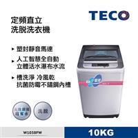 東元10KG全自動洗衣機  W1038FW