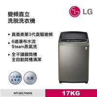 LG 17KG蒸善美第3代直驅變頻洗衣機  WT-SD179HVG