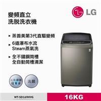 LG 16KG蒸善美第3代直驅變頻洗衣機  WT-SD169HVG