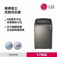 LG 17KG真善美第3代直驅變頻洗衣機  WT-D179VG