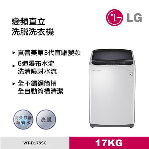 LG 17KG真善美第3代直驅變頻洗衣機  WT-D179SG