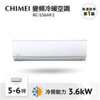 奇美極光變頻冷暖空調  RC-S36HF2
