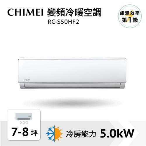奇美極光變頻冷暖空調  RC-S50HF2