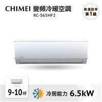 奇美極光變頻冷暖空調  RC-S65HF2