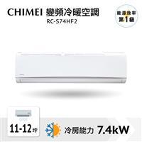 奇美極光變頻冷暖空調  RC-S74HF2
