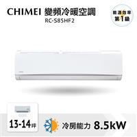 奇美極光變頻冷暖空調  RC-S85HF2