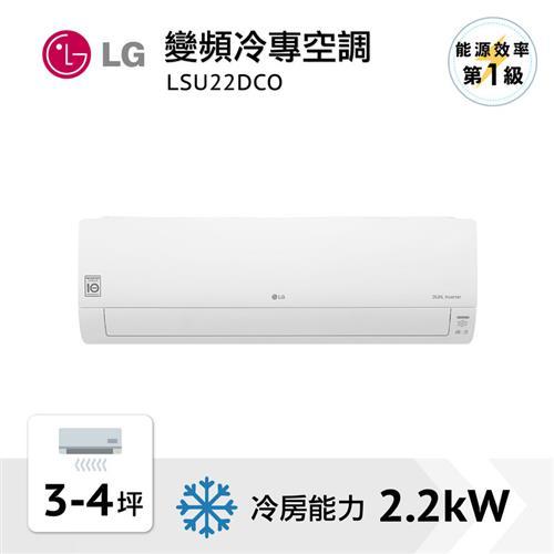 LG 旗艦單冷冷氣  LSU22DCO