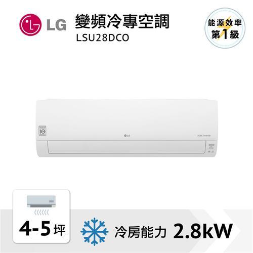 LG 旗艦單冷冷氣  LSU28DCO