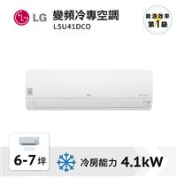 LG 旗艦單冷冷氣  LSU41DCO