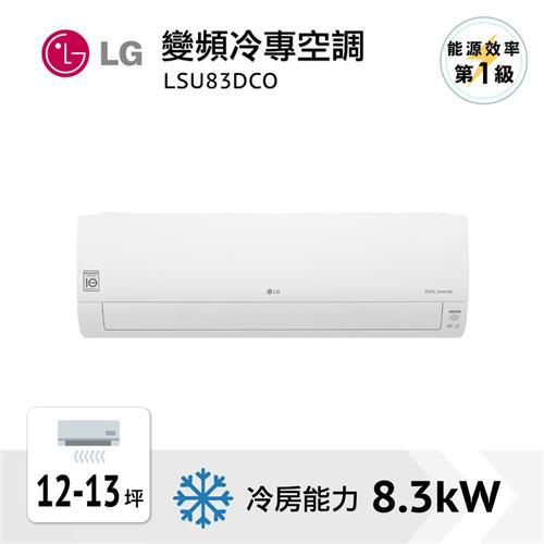 LG 旗艦單冷冷氣  LSU83DCO