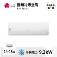LG旗艦單冷冷氣  LSU93DCO