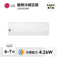 LG經典冷暖冷氣  LSU41SHP