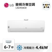 LG豪華清淨單冷冷氣  LSU43ACO