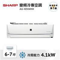 SHARP 4.1KW冷專旗艦系列  AU-40VAMH