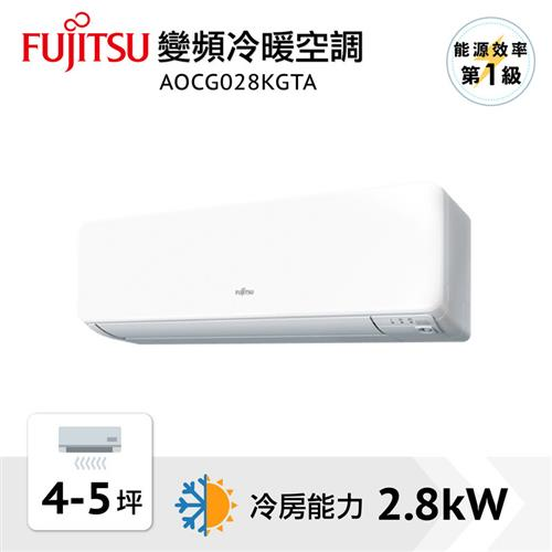 富士通一對一壁掛變頻冷暖  AOCG028KGTA