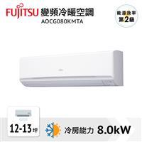 富士通變頻冷暖冷氣  AOCG080KMTA