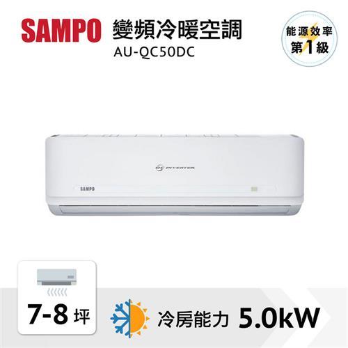 聲寶精品變頻冷暖空調  AU-QC50DC