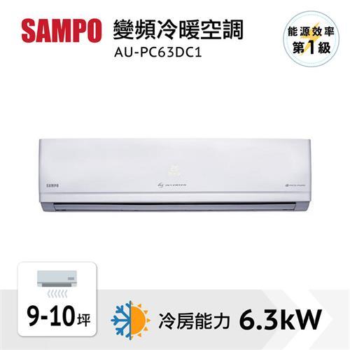 聲寶旗艦變頻冷暖空調  AU-PC63DC1
