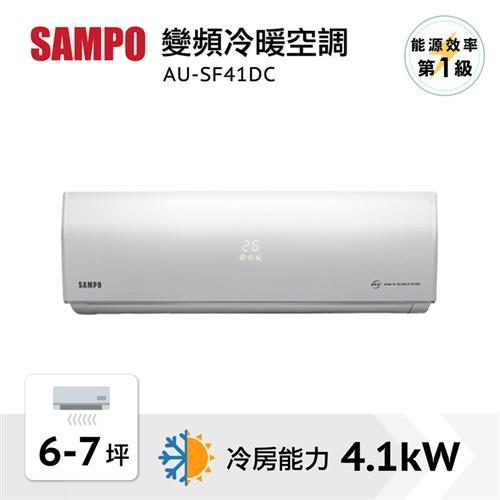 聲寶雅緻變頻冷暖空調  AU-SF41DC
