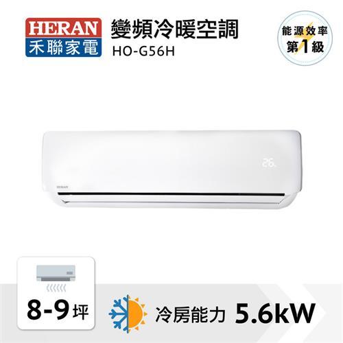 禾聯頂級旗艦變頻冷暖一對一  HO-G56H