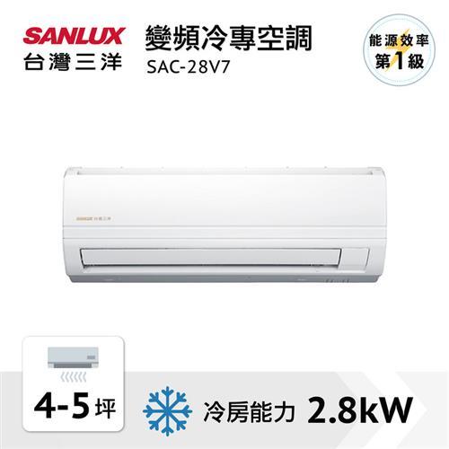 台灣三洋變頻分離冷專精品型  SAC-28V7