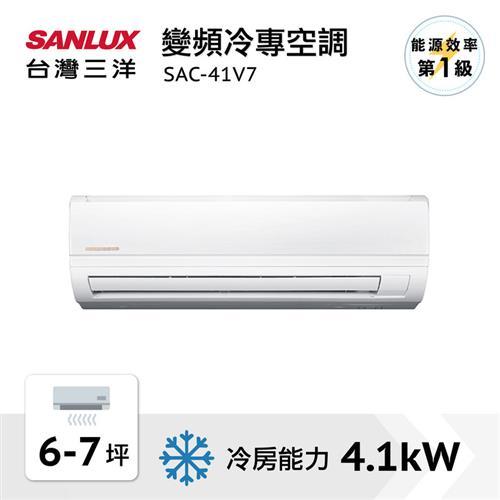 台灣三洋變頻分離冷專精品型  SAC-41V7