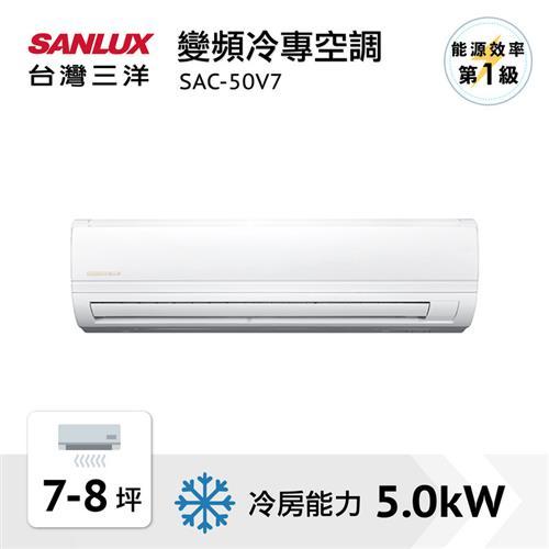台灣三洋變頻分離冷專精品型  SAC-50V7