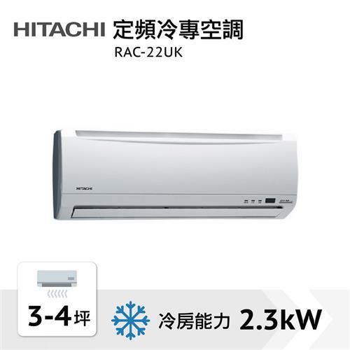 日立R410A分離式冷氣 RAC-22UK