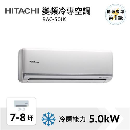 日立變頻冷專空調(頂級型)  RAC-50JK
